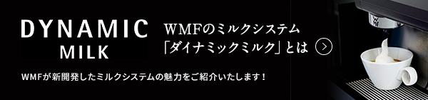 WMFのミルクシステム「ダイナミックミルク」とは