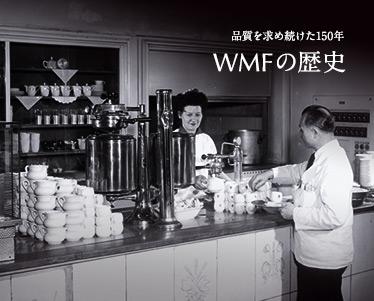 品質を求め続けた150年 WMFの歴史